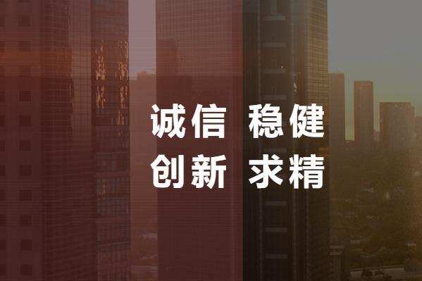 重庆信托国际股份有限公司怎么样