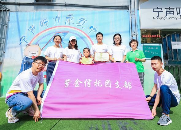 紫金信托组织开展六一志愿服务主题团日活动