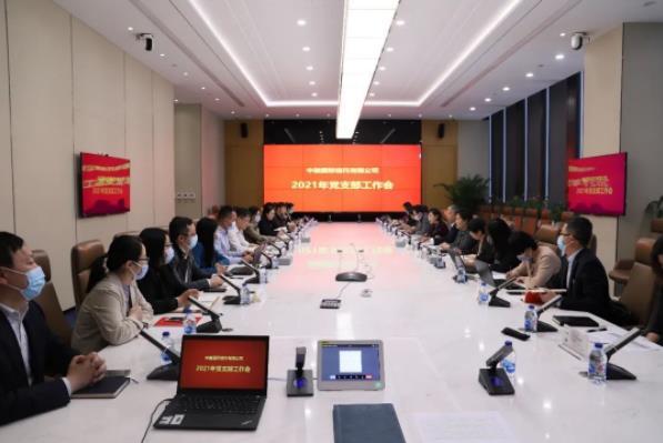 中融信托召开2021年党支部工作会议