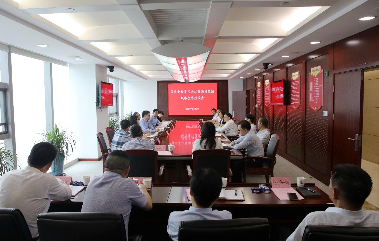 国元金控集团与江苏高投集团举行战略合作座谈