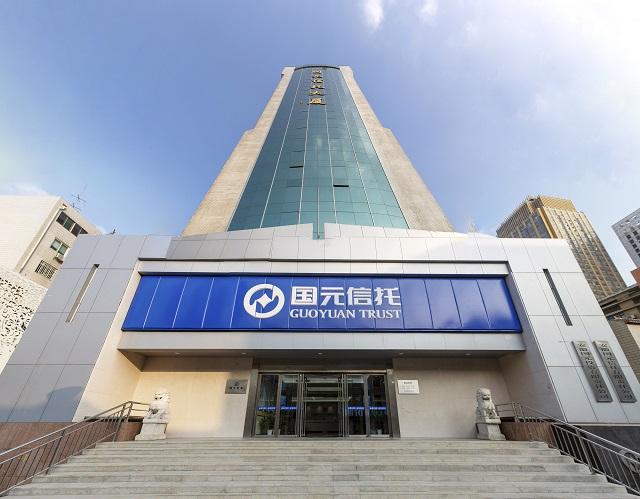 """国元信托荣获金融机构服务地方实体经济发展评价""""优秀""""表彰"""