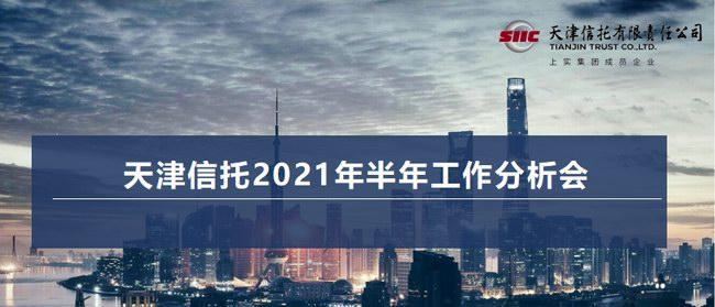 天津信托半年度经营工作分析会议在沪召开
