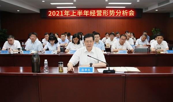 陕国投信托召开2021年上半年经营形势分析会
