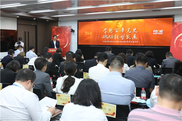 中国外贸信托召开庆祝中国共产党成立100周年
