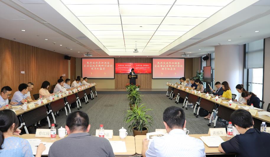 共建生态,共谋蓝海--浙金信托举办家族信托专题研讨会